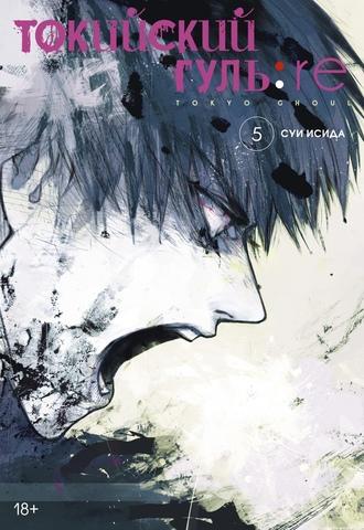 Токийский гуль: re. Книга 5 (ПРЕДЗАКАЗ!)