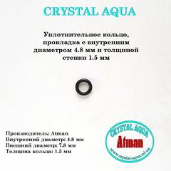 Уплотнительное кольцо, прокладка R 4.8x1.5 мм