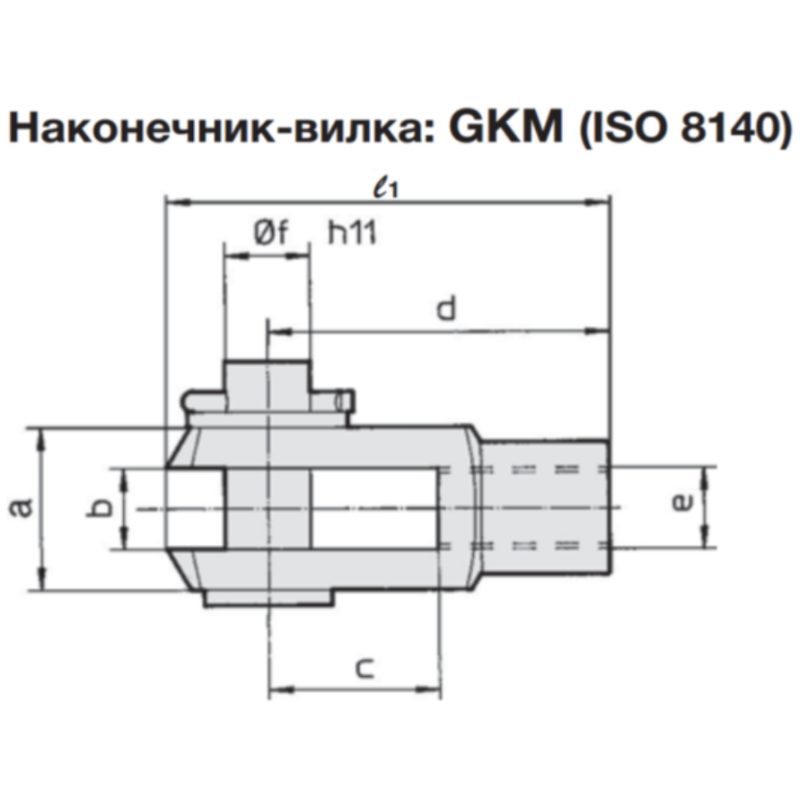 GKM12-24  Наконечник-вилка, DIN71752, M12X1,25