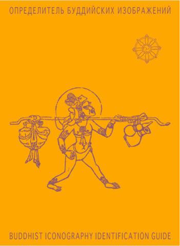 Определитель буддийских изображений (электронная книга)