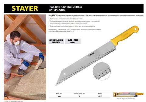 Нож для листовых изоляционных материалов, 340 мм, STAYER