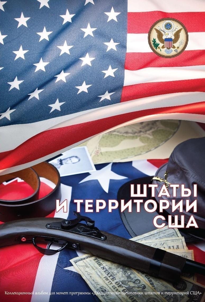 """Альбом для монет серии """"Штаты и территории США"""" (Капсульный)"""