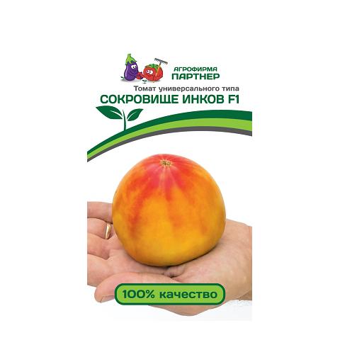 Сокровище инков F1 10шт 2-ной пак томат (Партнер)