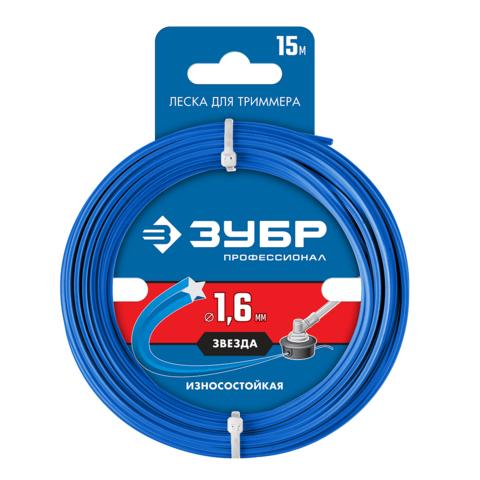 Леска для триммера ЗВЕЗДА 1.6 мм  15 м ЗУБР Профессионал