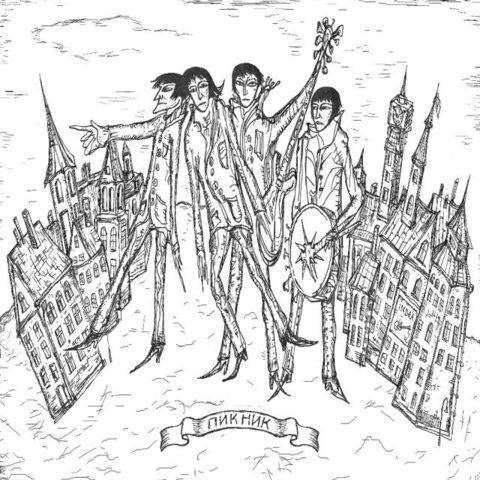 Пикник / Красная Серия (Coloured Vinyl)(6LP)