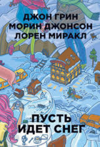Пусть идет снег (Бумажные города)