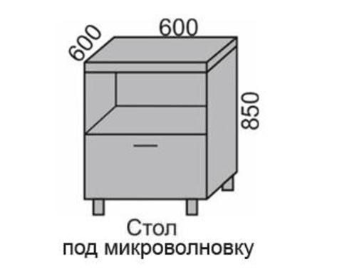 Стол МАРТА под МВ с 1 ящ НШ 60 -1