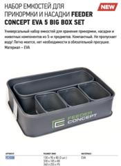 Набор емкостей для прикормки и насадки Feeder Concept EVA, 5 шт