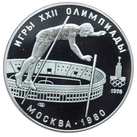 10 рублей 1978 год. Прыжки с шестом (Серия: Олимпийские виды спорта) PROOF