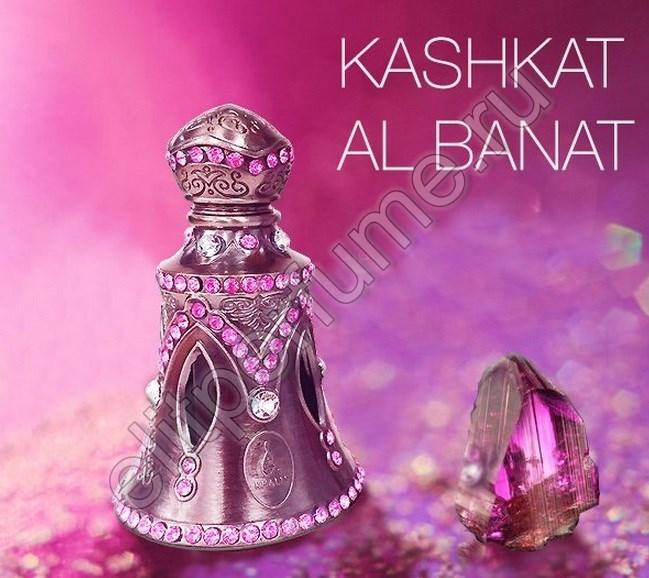 Kashkat Al Banat Кашкат Аль Банат 20 мл арабские масляные духи от Халис Khalis Perfumes