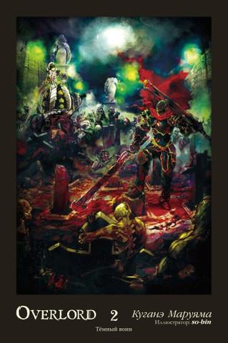 Overlord. Том 2. Тёмный воин