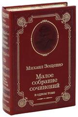 Михаил Зощенко. Малое собрание сочинений
