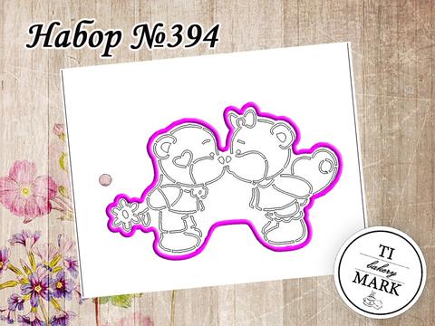 Набор №394 - Влюбленные мишки