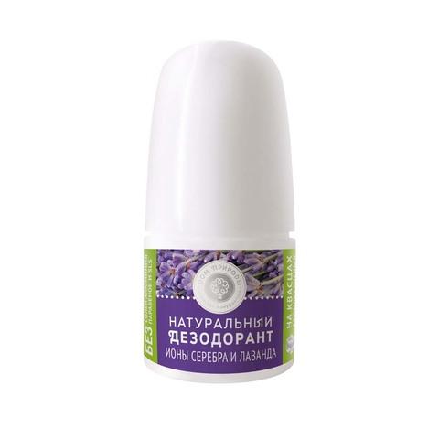 Натуральный дезодорант «Лаванда» с ионами серебра