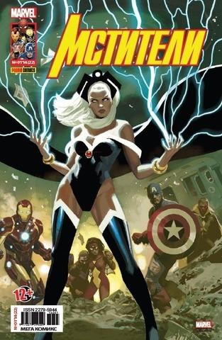 Мстители №22 (Panini Comics)