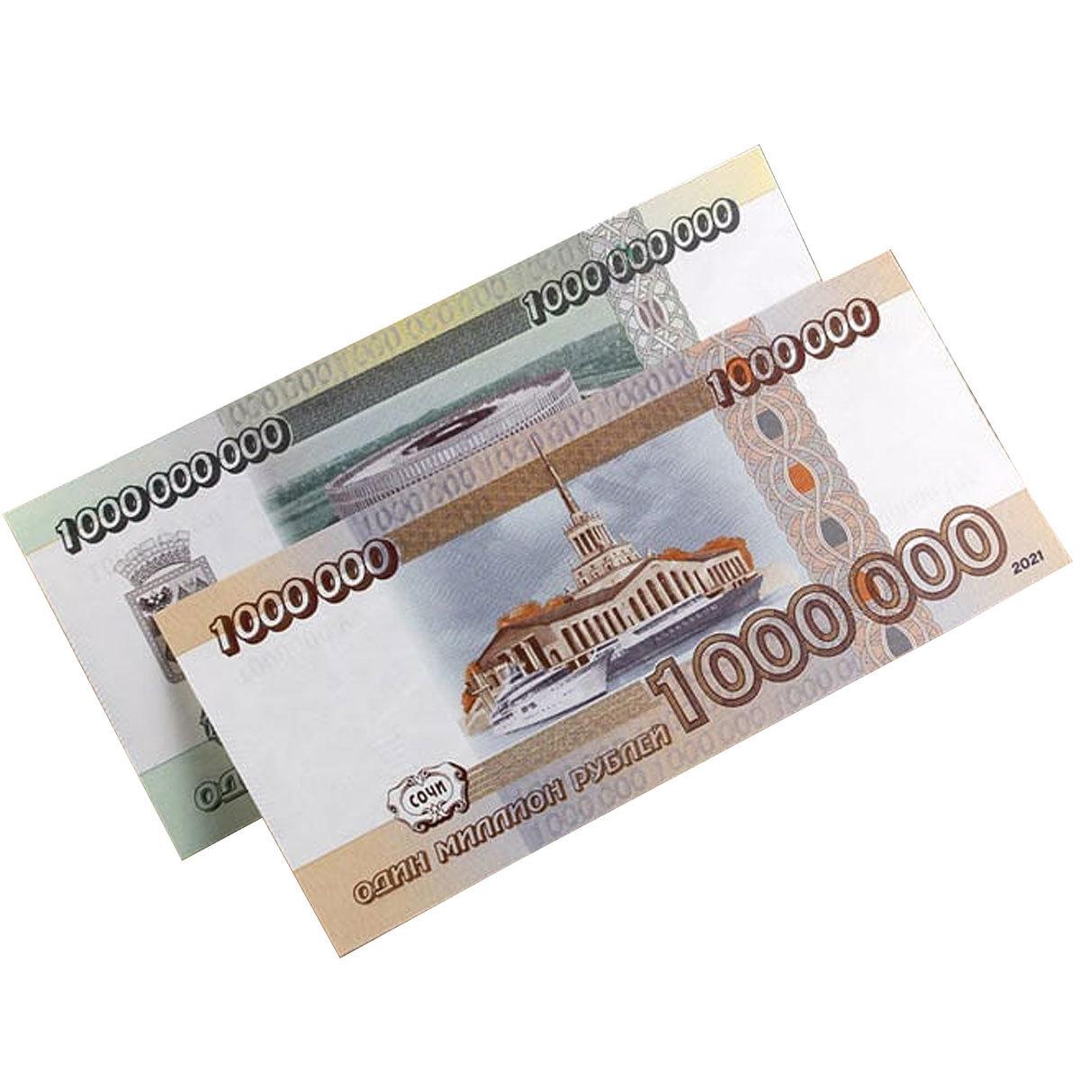 Сувенирная банкнота 1 000 000 000 рублей 2021 год