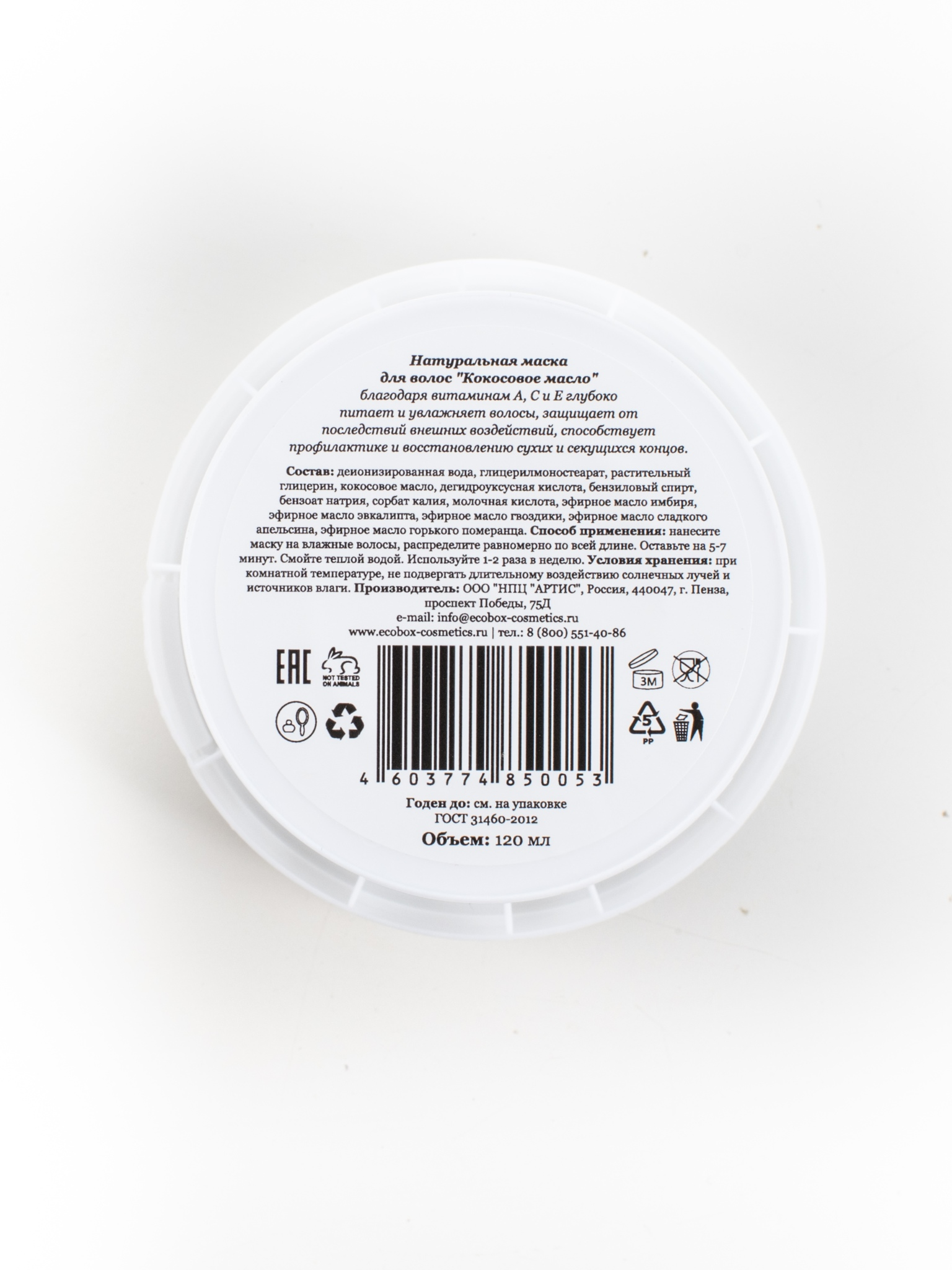 Натуральная маска для волос Кокосовое масло ECOBOX