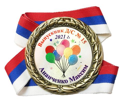 Медаль индивидуальная выпускнику д/с с номером и именем (шарики)