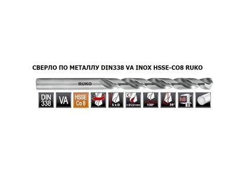 Сверло по металлу ц/x 2,0x49/24мм DIN338 h8 5xD HSSE-Co8 VA 130° Ruko 281020E (А)