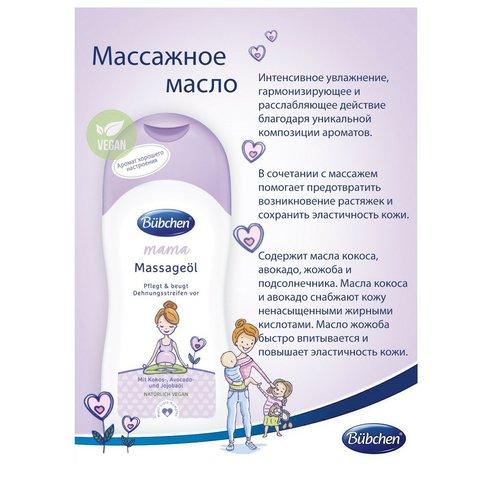 Bubchen Мама массажное масло 200 мл