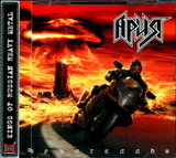 Ария / Армагеддон (CD)