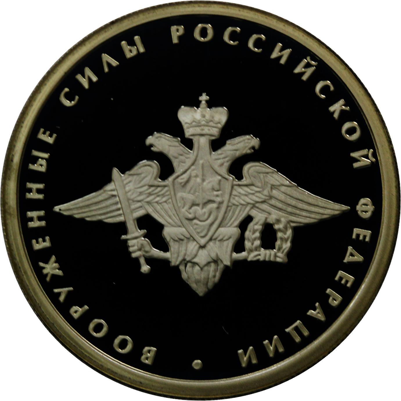 """1 рубль 2002 год """"Вооруженные силы Российской Федерации"""""""