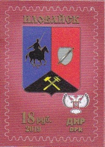 Почта ДНР (2019 02.27.) Герб Иловайск IV.