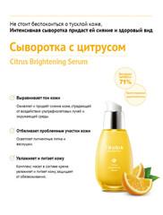 FRUDIA Сыворотка с цитрусом Citrus Brightening Serum 50 мл.