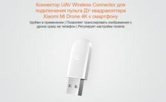 Адаптер к смартфону для квадрокоптера Xiaomi Mi Drone 4K