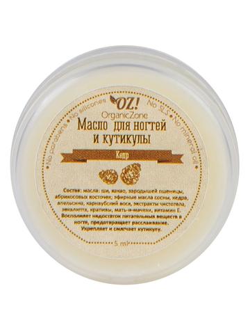 Масло для ногтей и кутикулы «Кедр» OrganicZone