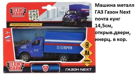 Машина мет. SB-18-17-РОST-WB ГАЗ Газон Next почта