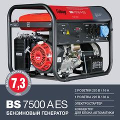 Бензиновый генератор FUBAG BS7500A ES