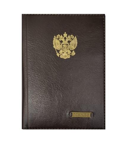 Обложка для паспорта «Герб РФ золото». Цвет коричневый