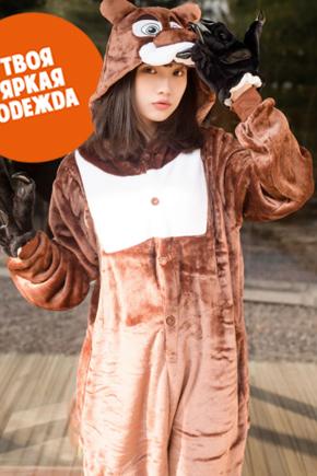 Пижамы кигуруми Загорелый Медведь Загорелый_ме.jpg