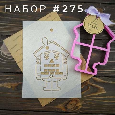 Набор №275 - Щелкунчик