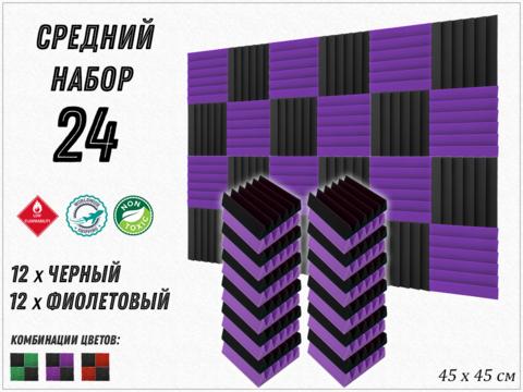 AURA  450 violet/black  24  pcs