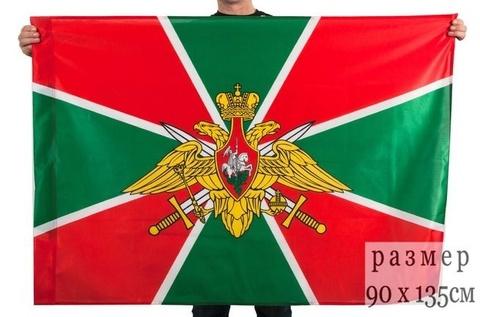 Купить большой флаг ФПС - Магазин тельняшек.ру 8-800-700-93-18Флаг ФПС России 90х135 см в Магазине тельняшек