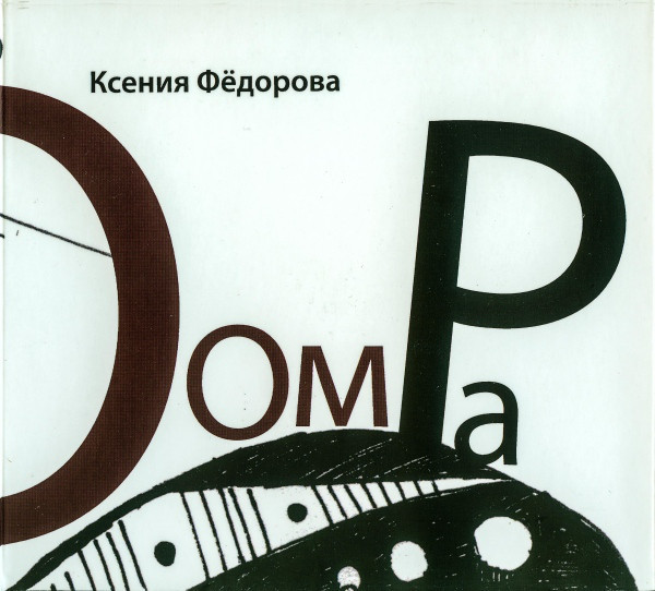 ФЁДОРОВА, КСЕНИЯ: Оом Ра