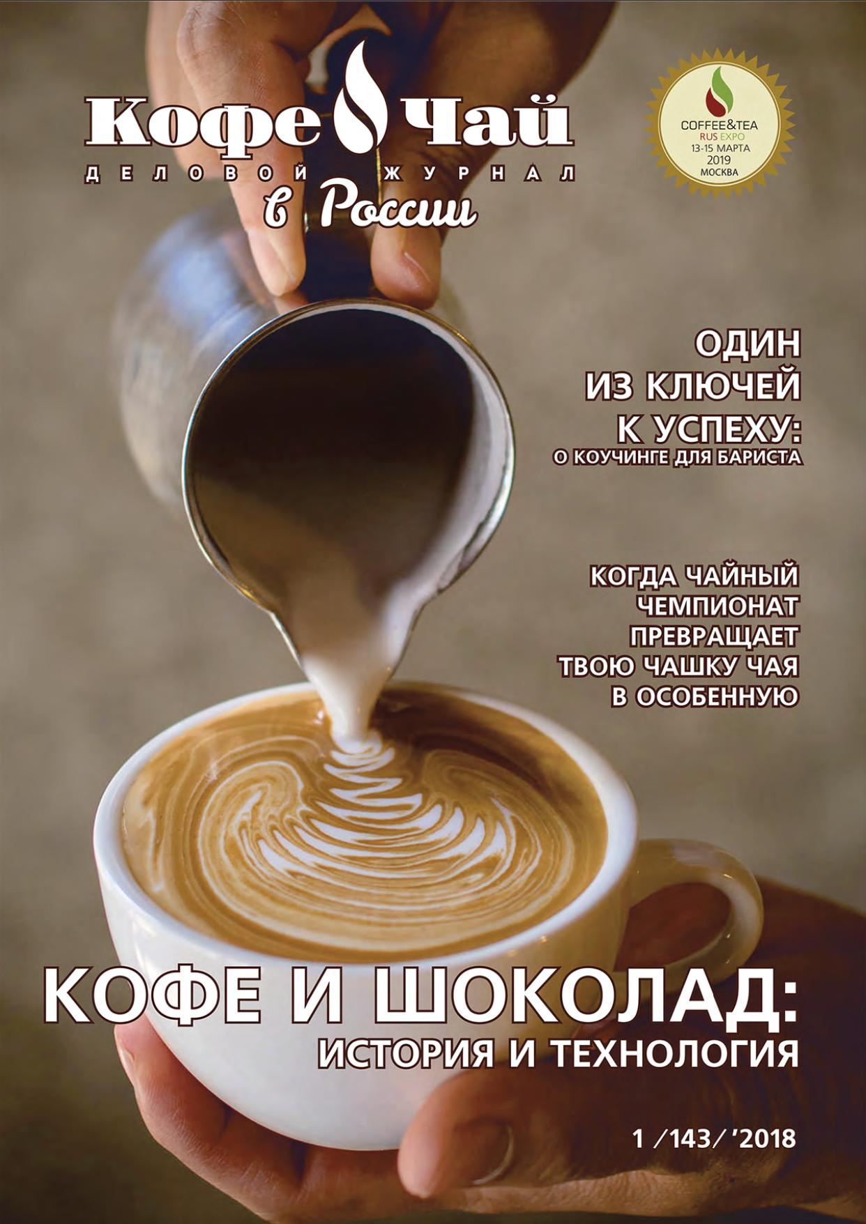 Кофе и Чай в России, архив (PDF файлы) номеров за 2018 год