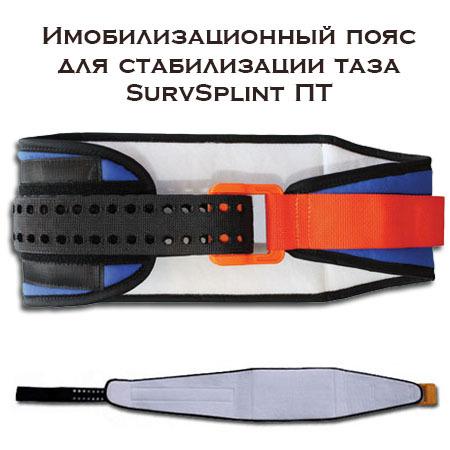 Имобилизационный пояс для стабилизации таза SurvSplint ПТ