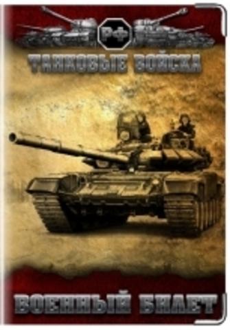 """Обложка для военного билета """"Танковые войска"""""""