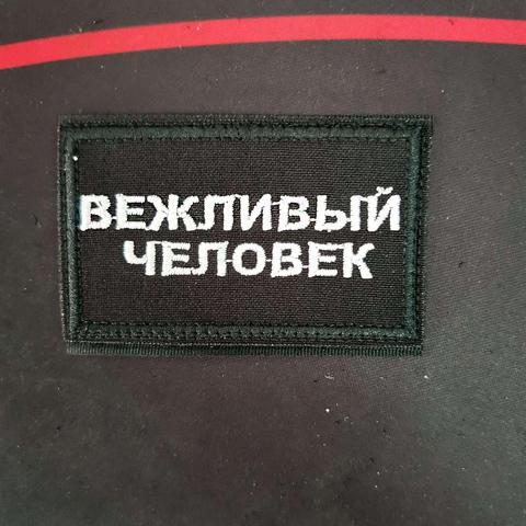 Шеврон (2791)
