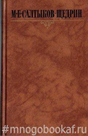 Салтыков-Щедрин М. Собрание сочинений в 10-и томах