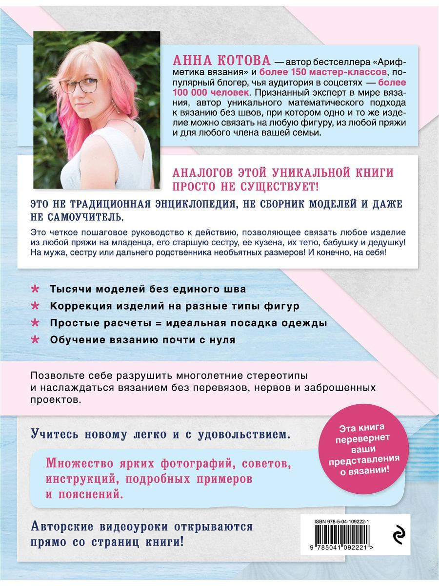 Котова А.