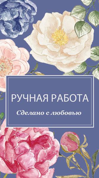 Бирка для мыла Цветы на синем