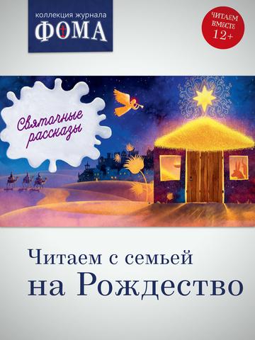 Святочные рассказы. Читаем с семьей на Рождество