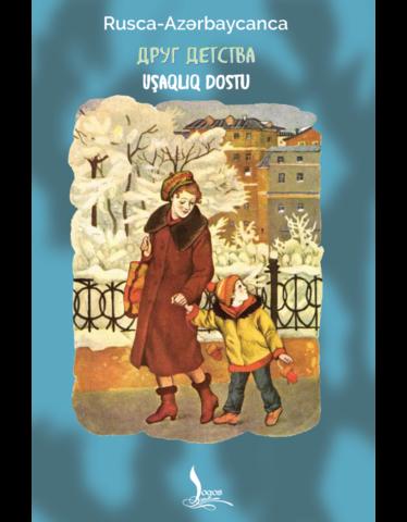 Uşaqlıq Dostu - Друг Детства (rusca-azərbaycanca)