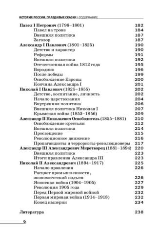 Соротокина Н.М. «История России. Правдивые сказки».