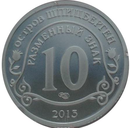 10 разменных знаков, 2013 год. СПМД, Взрыв метеорита над Челябинском. Остров Шпицберген. Алюминий