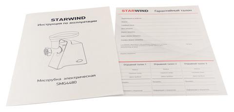 Мясорубка Starwind, 1800 Вт, серый/бирюзовый